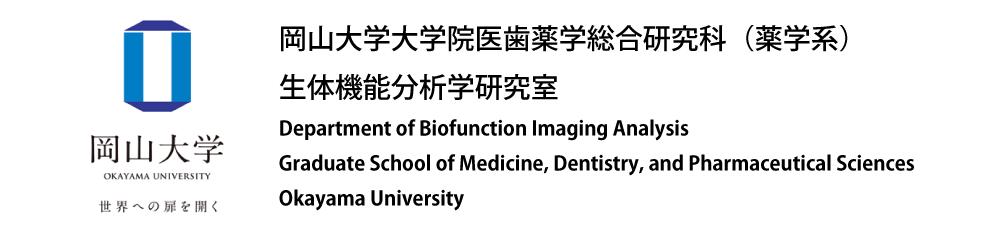 岡山大院医歯薬(薬) 生体機能分析学分野